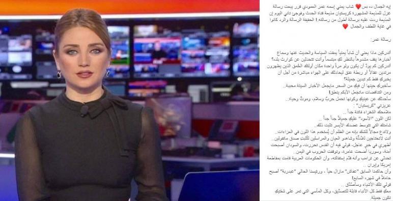 كريستيان بيسري مذيعة الغزل اليمني – 10 معلومات لن تتصورها عن المذيعات الجميلات